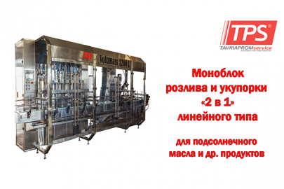 "AUTOMATIC MONOBLOC ""2 IN 1"" FILLING AND CAPPING  VOLUME-WEIGHT DOSING (LINEAR TYPE)"